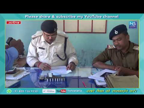 Araria Bihar News in Hindi /18.11.2017/Crime News in (araria)