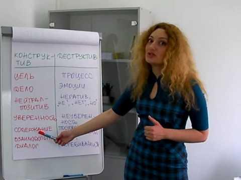 Наталья Титова - Конструктивное общение.wmv