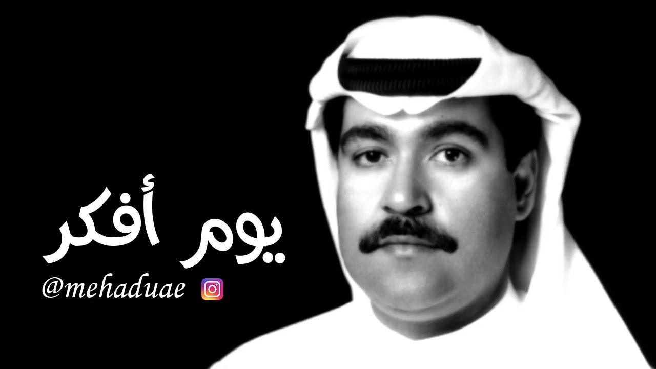 ميحد حمد .. يوم افكر ( حفله نادره )