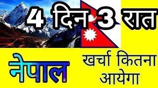 नेपाल में 4 दिन और 3 रात  घूमने का कितना खर्चा आयेगा । Nepal Travel Trip 4 Days 3 Nights [ Nepal ]