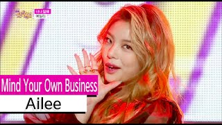 [HOT] Ailee - Mind Your Own Business, 에일리 - 너나 잘해, Show Music core 20151017