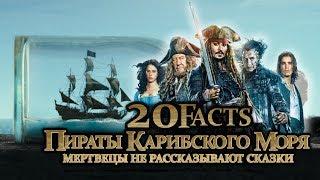 Пираты Карибского моря 5: Мертвецы не рассказывают сказки - 20 ФАКТОВ о фильме! | Movie Mouse
