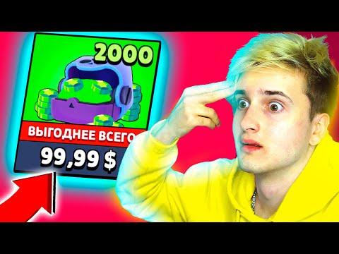 💲💰 ЗАДОНАТИЛ 7000 РУБЛЕЙ В БРАВЛ СТАРС 😨 (я идиот)
