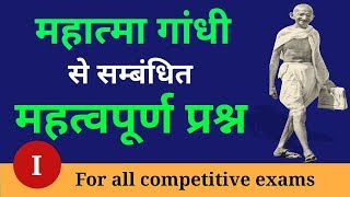 Important questions related to Mahatma Gandhi | Mahatma gandhi related questions | NEXT EXAM
