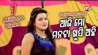 New Jatra Comedy - Mate Linga Bisaya Re Malum Achhi ମତେ ଲିଙ୍ଗ ବିଷୟରେ ମାଲୁମ୍ ଅଛି