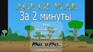 Эпоха войны за 2 минуты [Age of War]