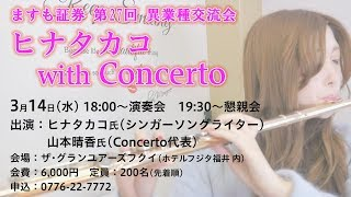 Concerto HP http://copinemusic.wixsite.com/copine 第27回 異業種交流...