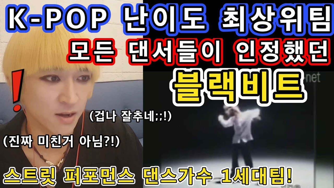 본인등판!K-POP 난이도 최상위 블랙비트의 퍼포먼스!아이돌 댄스가수 최초로 모든댄서들에게 기립박수 받았던 블랙비트(BLACKBEAT)본인 리뷰리액션!