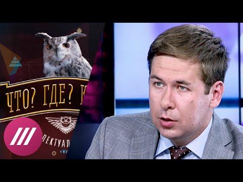 Смотреть Илья Новиков о том, кто попросил его уйти из «Что? Где? Когда?» онлайн