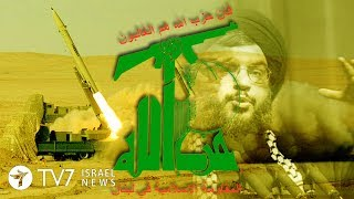 Iran: Hezbollah Capable of Annihilating Israel - TV7 Israel News 15.08.19
