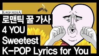 [K-POP PEDIA(케이팝피디아)] Sweetest K-POP Lyrics for you(로맨틱 꿀가사 4 YOU) [ENG/JPN/CHN SUB]