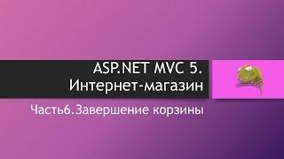 ASP.NET MVC 5. Интернет-магазин. Часть 6. Завершение корзины