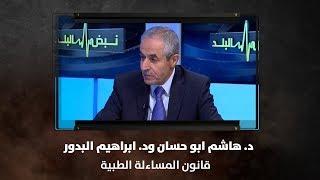د. هاشم ابو حسان ود. ابراهيم البدور - قانون المساءلة الطبية