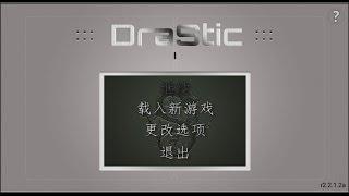 Drastic Chino para todos los Android + guía de opciones + traducción al español + descarga | Nekrye