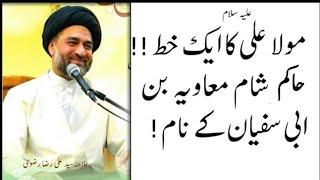 Mola Ali a.s ka Muavia k naam khat    Nehjul balagha-maktoob mola Ali a.s