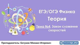 ЕГЭ 2019 по физике. Теория #4.  Закон сложения скоростей