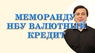 Меморандум НБУ. валютный кредит(, 2015-01-06T11:17:56.000Z)