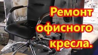 видео Хромированные крестовины для офисных кресел