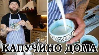 Как сделать капучино дома? Дмитрий Кузнецов. Что за еда?