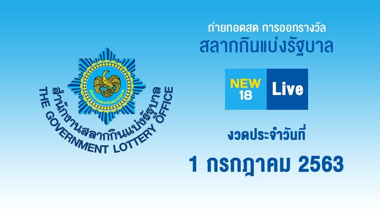 🔴 [Live] ถ่ายทอดสดการออกรางวัลสลากกินแบ่งรัฐบาลงวดที่ 1 ก.ค. 63 | NEW18