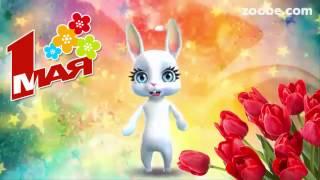 1 мая праздник весны. Поздравления с маем. Видео открытки.