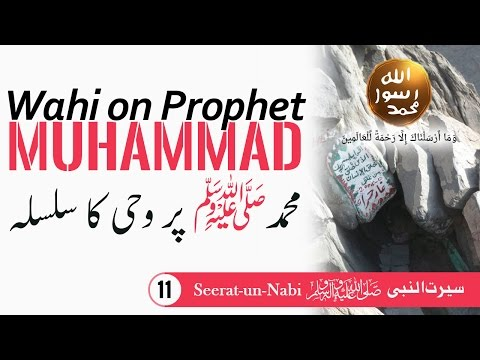 (11) Wahi on Prophet Muhammadﷺ - Seerat-un-Nabiﷺ - Seerah in Urdu - IslamSearch.org