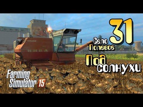 Подсолнухи - ч31 Farming Simulator 2015