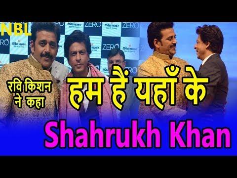 जब Ravi Kishan ने SRK को कहा हम हैं बिहार के King Khan