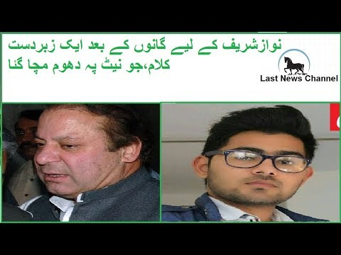 Nawaz sharif funny poetry trend gone viral after funny songs, Talented Pakistani guy
