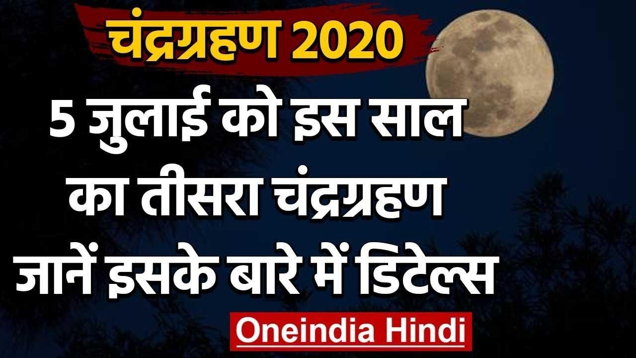 Lunar Eclipse July 2020: 5 July को गुरु पूर्णिमा पर दिखेगा साल का तीसरा चंद्र ग्रहण | वनइंडिया हिंदी