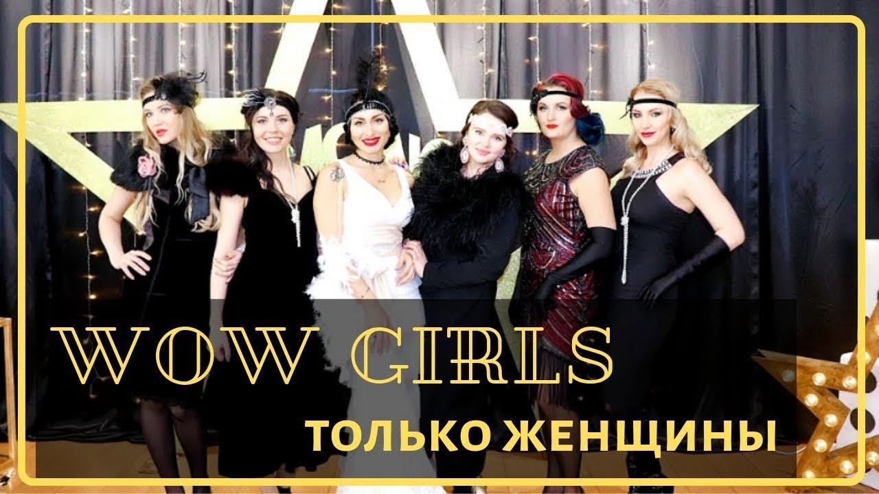 Вечеринка в стиле Гэтсби в Омске.  Только для женщин. #проженщин #оженщине