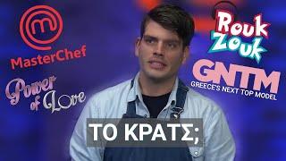 Αγαπημένες Στιγμές από την Ελληνική Τηλεόραση