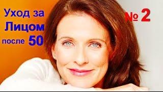 видео Уход за кожей лица женщин после 50