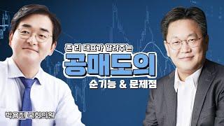 공매도와 한국 주식시장의 제도 개선에 대한 생각