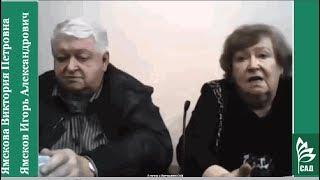 «ACLON» Наука, новости и перспективы Встреча с учеными Ямсковыми (24.04.18)