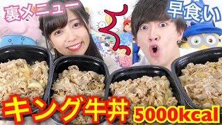 10分でキング牛丼どっちが多く早食いできるか!?【大食い】