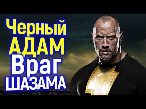 Таинственный Враг ШАЗАМА с Силой СУПЕРМЕНА: О Чём Будет Фильм Чёрный Адам От DC?