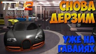 #2 | TDU 2 | День с Bugatti Veyron