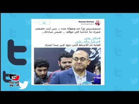 ردود فعل رواد «تويتر»علي انسحاب خالد على من الانتخابات الرئاسية