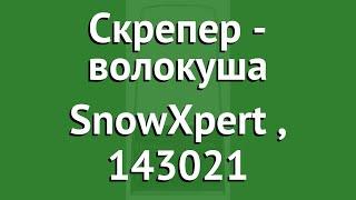 Скрепер - волокуша SnowXpert (Fiskars), 143021 обзор 1003470 производитель Fiskars Group (Финляндия)