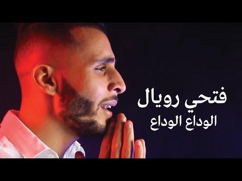 Fathi Royal - El Wadaa El Wadaa | الوداع الوداع (Officiel Video Clip)