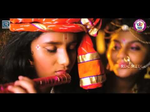 Radha Shyam - Rajdeep Barot | New Gujarati Song 2018 | FULL VIDEO | RDC Gujarati