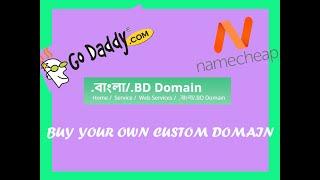Domain registration | bd domain | btcl domain registration price | domain reg btcl