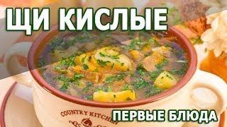Рецепты первых блюд. Щи кислые простой рецепт приготовления блюда