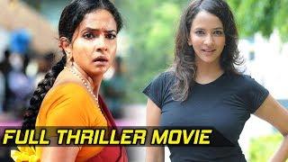 Lakshmi Manchu Latest Telugu Full HD Movie | Lakshmi Manchu | Adivi Sesh | Theatre Movies