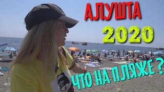 Алушта 2020. Крым. Отдых в Алуште Жилье. Столовая. Цены Пляжи Набережная. Купаюсь в шторм одна