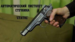 Стечкин: любимое оружие офицеров и Че Гевары