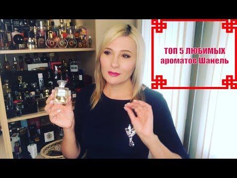 ТОП 5 АРОМАТОВ Шанель на осень , САМЫЕ ЛЮБИМЫЕ парфюмы 🌹
