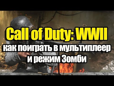 Call Of Duty: WW2 как поиграть в мультиплеер и режим Зомби