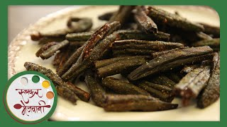 Crispy Bhindi Fry - Indian Recipe By Archana - Quick Starter - Spicy Okra / Bhendi In Marathi
